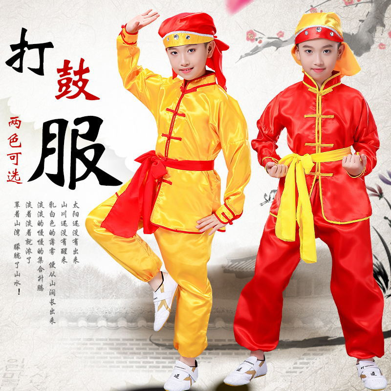 Children Martial Arts Performance Wear Festive Chinese Knot Yangge Clothes CHILDREN'S Drum-playing Costume Opener Dance Performa