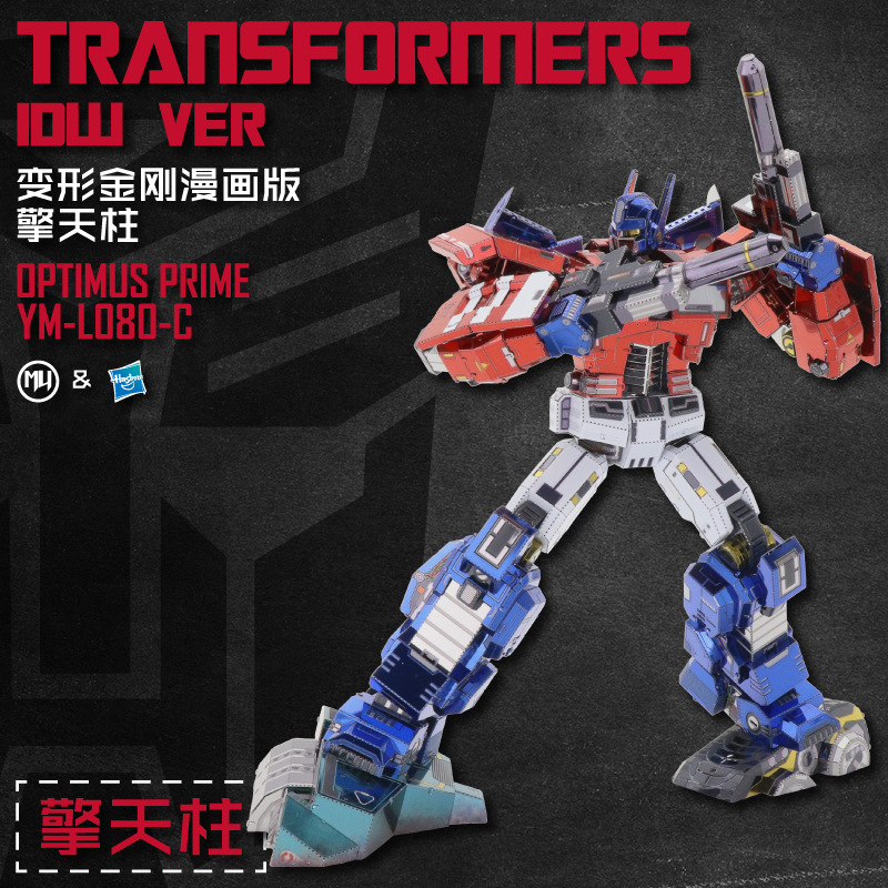 Transformers For Sale >> Us 29 85 35 Off Mu Art Mode Cartoon Version Optimus Megatron Metal Assembled Model 3d Jigsaw Puzzle Transformers Pre Sale On Aliexpress