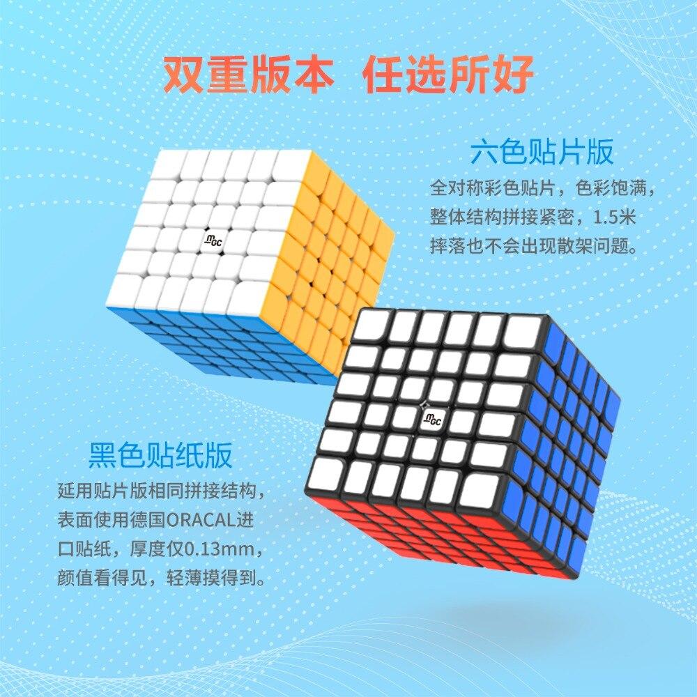 8105-MGC六阶魔方详情图_09