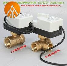Ac220V 2 الطريق 3 أسلاك صمام كروي مزود بمحرك المحرك الكهربائي مع مفتاح يدوي 3 Wire اثنين التحكم المحرك الكهربائي