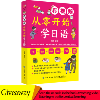 Zero Basic Textbooks Learn Japanese From Scratch Books Japanese Vocabulary Learning Daquan Japan Self-study For Beginne sachiko toyozato japanese for beginners learning conversational japanese second edition includes audio disc
