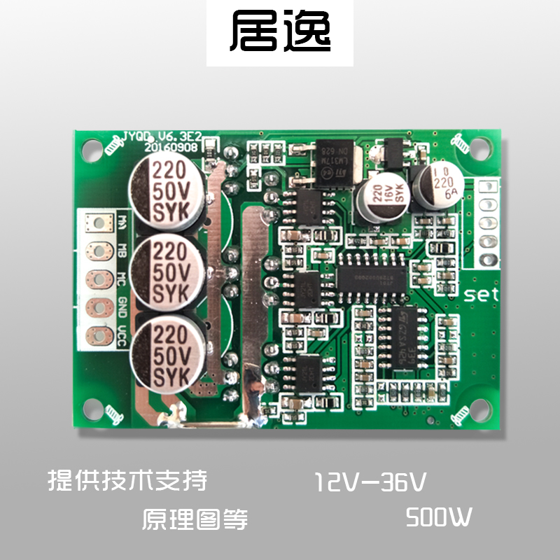 V6.3E2 12-36v15A500W DC Brushless Motor Drive Controller Board Without Hall Drive