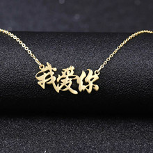 Name Necklace Jewelry Chinese-Pendant Customized Stainless-Steel Women's