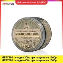 Мыло для бани Травы и сборы Агафьи натуральное Сибирское