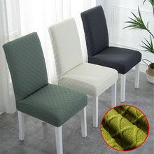 Супер мягкий жаккардовый тканевый чехол на стулья эластичные