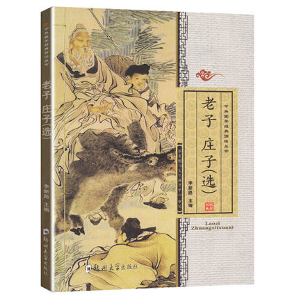 Reading Of Chinese Classics Book Lao Zi Zhuang Zi With Pinyin