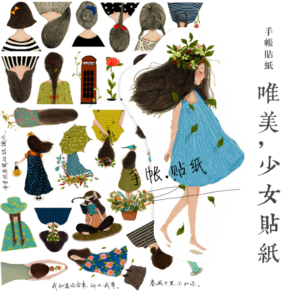 25pcsBeautiful Forest Girl Back Stickers Crafts And Scrapbooking Stickers Book Student Label Decorative Sticker Kids Toys
