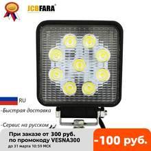 27 Вт ДХО дневные ходовые огни противотивотуманные фары светодиодные лампы для авто свет 12 В 24 В автомобиль лада нива уа