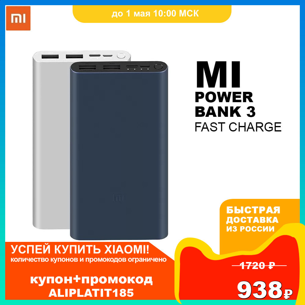 Внешний аккумулятор Xiaomi 10000mAh Mi 18W Fast Charge Power Bank 3