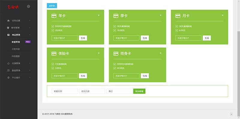 【熊猫视频E4A源码】熊猫安卓影视E4A应用源码支持全面屏手机[包内含所有类库文件]