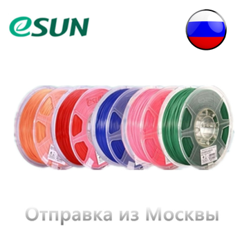 2020! ESUN 3D Printer Filament PLA PLA+ ABS ABS+ PETG 3D Printing Filament 1.75mm 1kg 340m Colors Consumable Material in Russia цена 2017