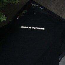 Camiseta unisex reflexiva com inscrições russas desculpe eu não beber