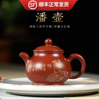 pot world Yixing pure hand made red sand pot raw ore red robe description gold pan pot carving assistant Xu Jun teapot