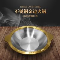 Chongqing Sichuan old hot pot gold ripple stainless steel cooked mother son chafingdish mandarin duck hotpot chaffy dish