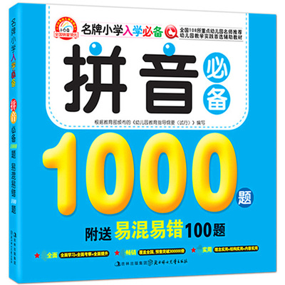 1000 Essential Questions for Pinyin Kids Children Early Educational Book