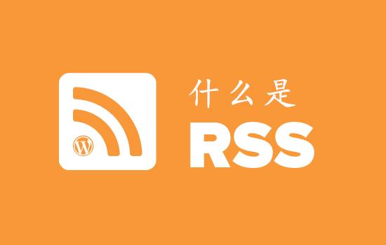 发现了个好用的RSS阅读器——inoreader