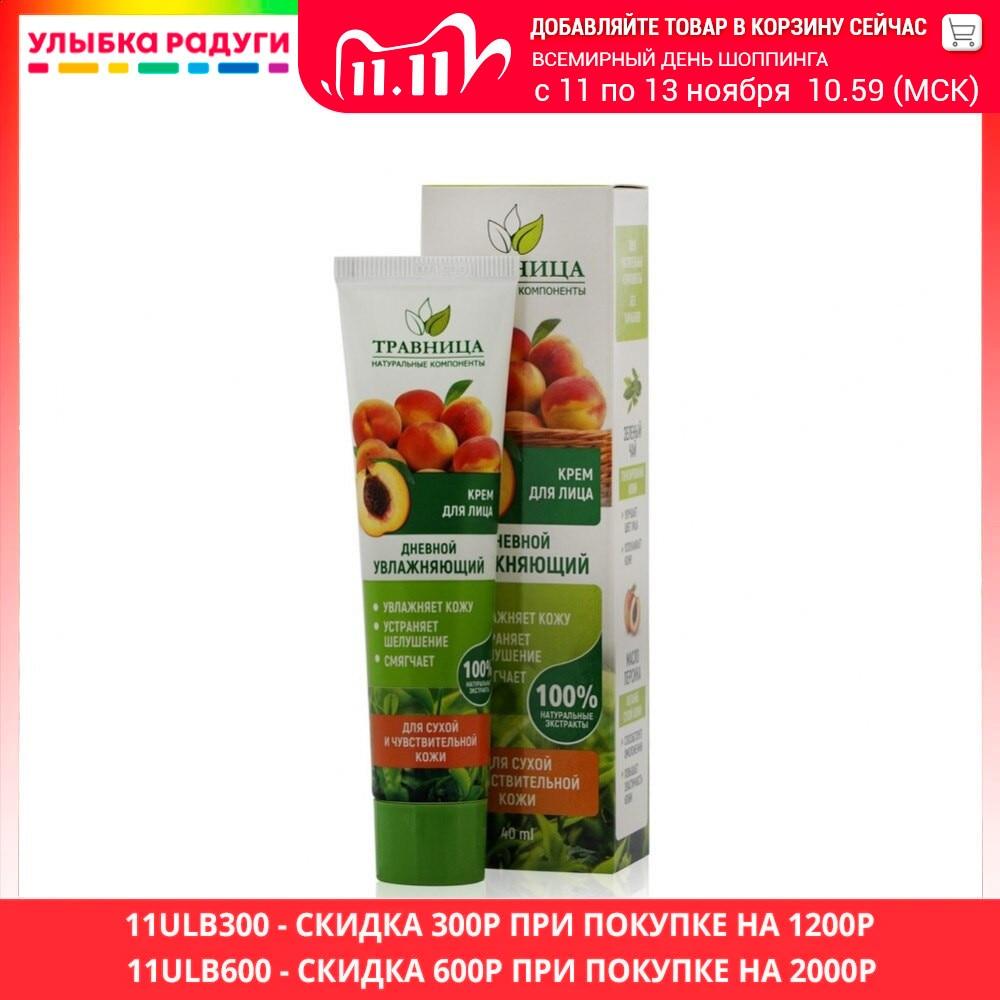 Крем для лица TRAVNICA дневной, увлажняющий, для сухой и чувствительной кожи 40мл|Автозагары и бронзаторы для лица| | АлиЭкспресс