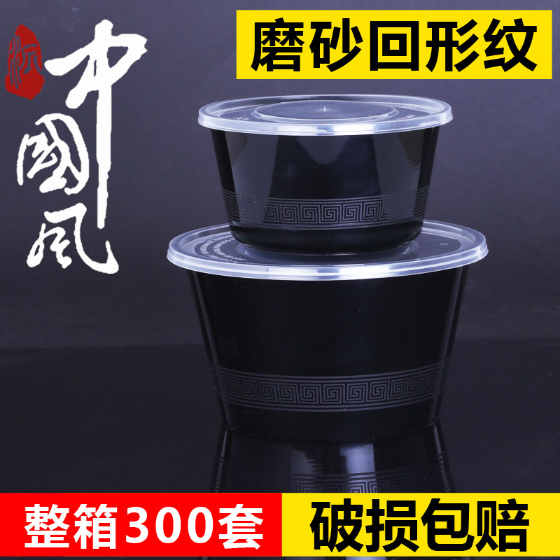 Disposable Circle Black And White With Pattern Lunch Box Packing Box Plastic Bowl Take-out Snack Box Soup Bowl Packaged Bowl