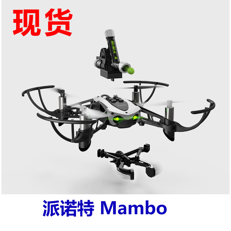 France Parrot Mambo Mini Unmanned Aerial Vehicle Toy BB Gun Mobile Phone Control Remote Control Aircraft