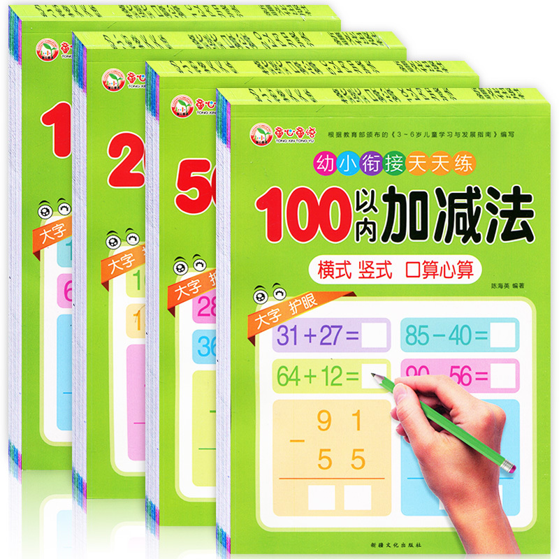 4/PCS Mouth Calculation Mental Arithmetic Daily Training Plus Subtraction Children Mathematics Exercise Book Arithmetic Book