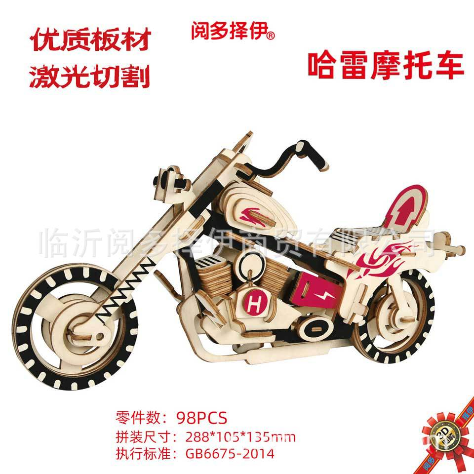 JG Lightning Harley 3D Assembled Laser Cutting Sample Customizable Wooden Toys DIY Educational Puzzle Car Model