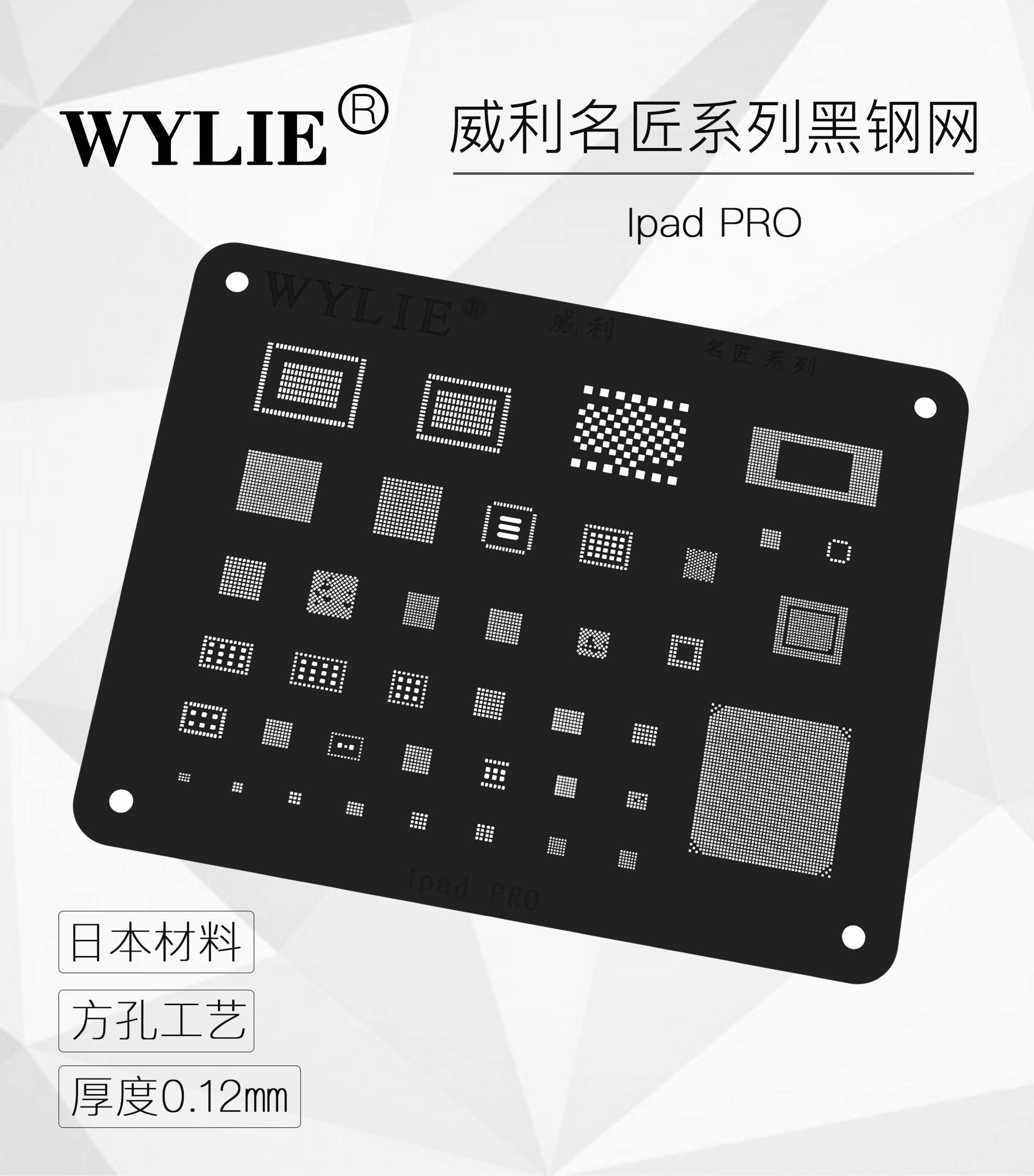 Wylie BGA Reballing Stencil for  ipad 6 Air2 5 Air 4 3 2 mini pro 12.9 10.5 9.7 IC Chip Power U2 NAND PCIE 2