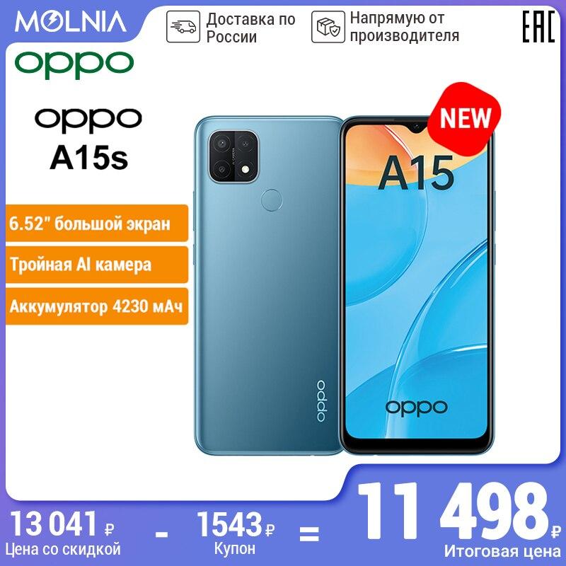 Смартфон OPPO A15s 4+64 ГБ, Распознавание лица,Tройная AI камера, экран 6.52 дюйма,официальная российская гарантия на год,Molnia