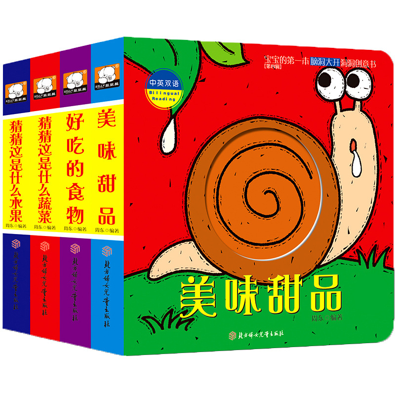 4 тома/от 0 до 3 лет младенец раннее образование головоломка отверстие книга интеллектуальное развитие Когнитивное обучение книга детские игрушки