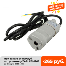 Погружной водяной насос высокого давления, 12 В, 24 В, 600 л/ч, трехпроводной водяной насос с микромотором и адаптером