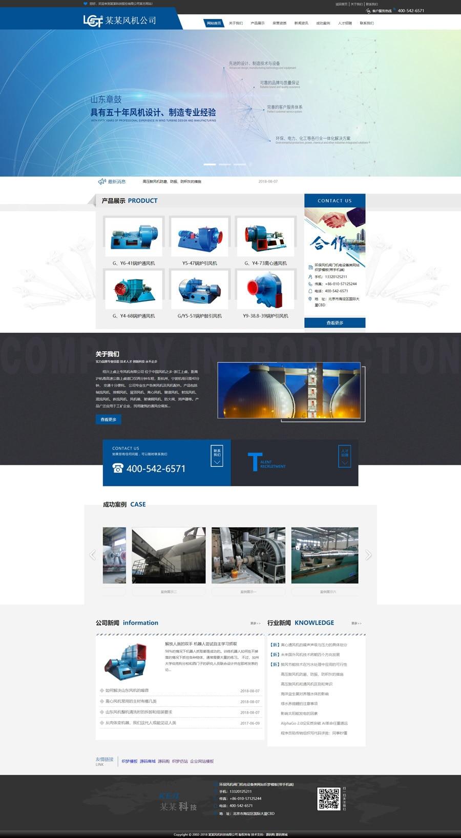 环保风机设备类筱航科技免费模板