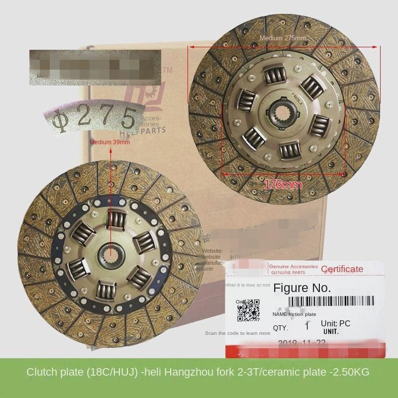 Для вилочного погрузчика диск сцепления Heli Запчасти фрикционная пластина Heli Hangcha От 2 до 3 лет управляемый диск Керамика диск 18 зубов качеств...