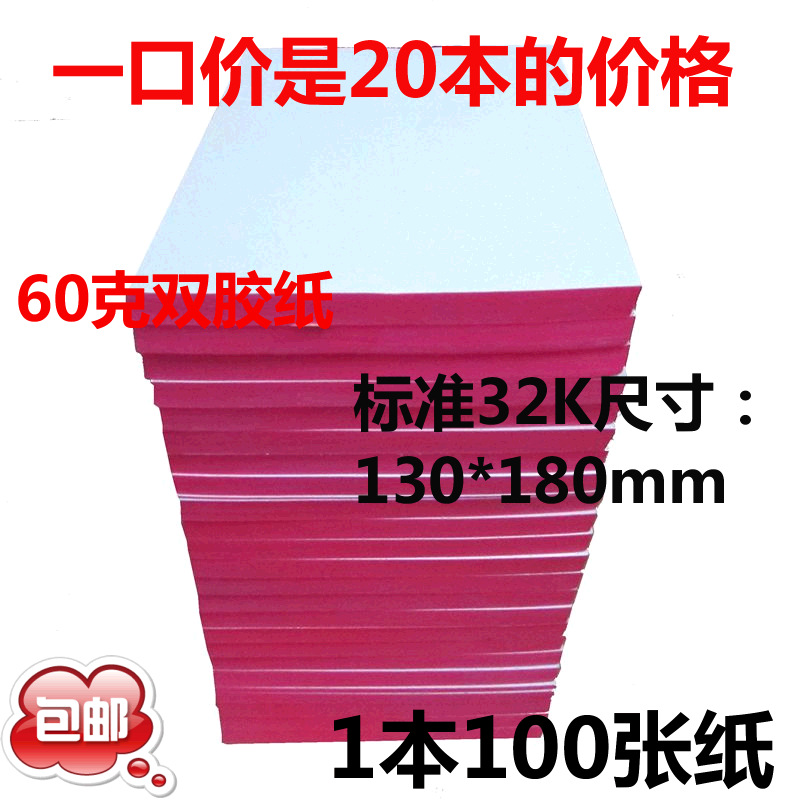 32K Scratch Paper 130X180 Size Scribbling Pad White Paper Calculation Paper 2000
