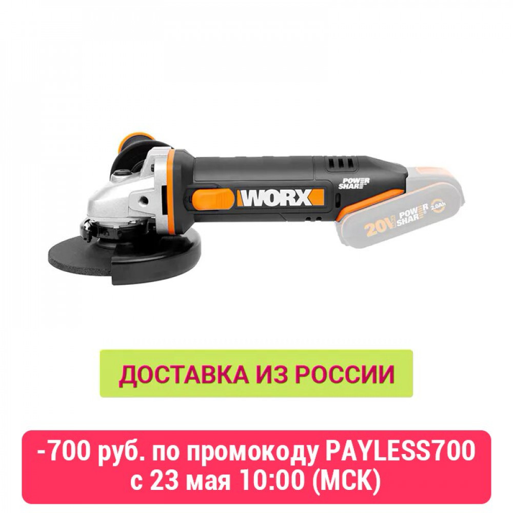 Grinder Worx WX803.9 Power Grinders Tools Bulgarian Corner Rechargeable Grinding Machine Angle