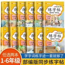 2020 novos livros didáticos da língua dos alunos da escola primária 1-6 graus síncrono copybook formação para chineses pinyin hanzi iniciantes