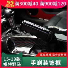 15-21 for ford Mustang Special Handbrake Frame Mustang Modified Shelby Aluminum Exclusion Frame Trim Sticker