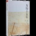 Dans les quinze ans de Wanli  Huang Renyu est devenu célèbre et a interprété l'histoire sous un angle de vue différent.