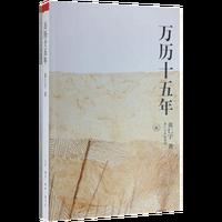 Nos quinze anos de wanli  huang renyu tornou-se famoso e interpretou a história de um ângulo de visão diferente.