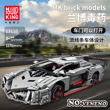 Sembo MOC Technic Series Lamborghinis Classic Sport Speed Racing Car Building Blocks Bricks compatible lepining Model Kids toys technic series speed koenigseggs racing car model kit building blocks toys for children compatible lepining 23002 bricks gifts