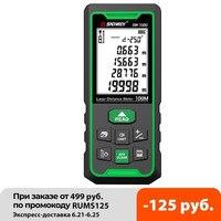 SNDWAY Trena telémetro láser medidor de distancia láser verde regla, cinta métrica 100m 50m 70m de nivel electrónico de la ruleta