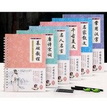 6 قطعة/المجموعة 3D الأخدود ممارسة الدفتر الكبار الحروف الصينية قابلة لإعادة الاستخدام تحطم القلم الدفتر الصلب القلم ممارسة الفن تأليف الكتب