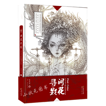 New Original color painting by Gugeli Chinese Aesthetic Ancient Style Line Drawing coloring book Child Adult Decompression color pencil drawing techniques book for beginners flower line drawing chinese ancient style painting art book by tutu mao