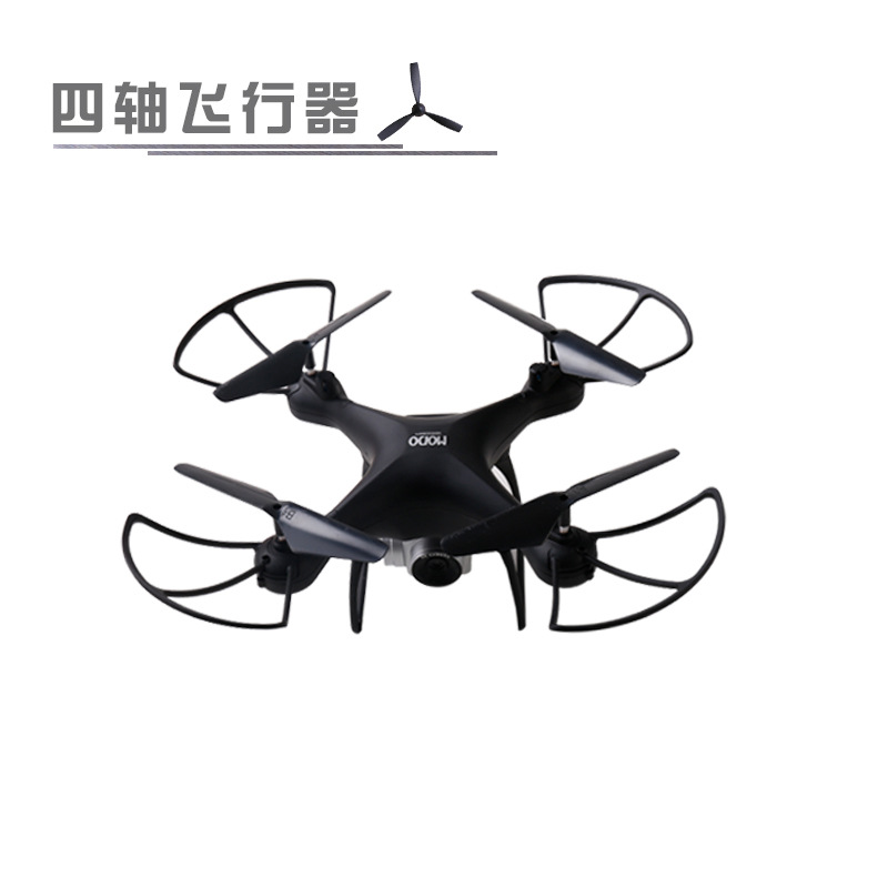 Smart Set High 20 Minute Long Endurance Unmanned Aerial Vehicle Aerial Remote-control Aircraft Quadcopter
