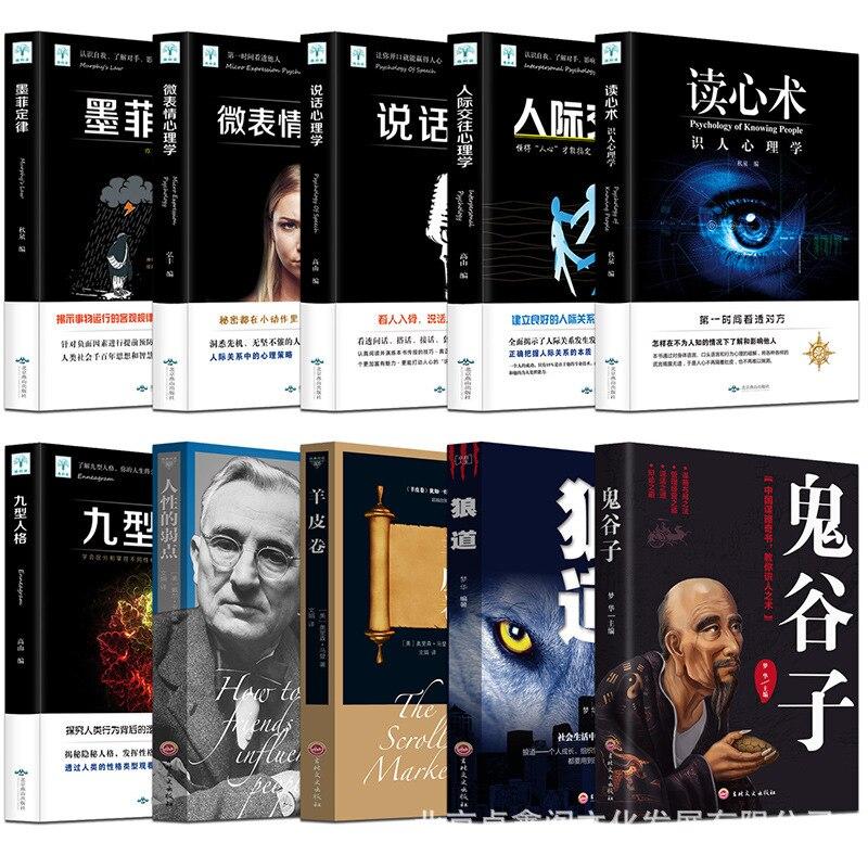 Полный набор из 10 экземпляров Guiguzi Wolf Murphys, правовая рулетка с маркировкой Douyin, стильные книги знаменитостей, книга для вдохновения