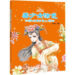 Dream of Red Mansions Beauty Adult coloring book For ancient beauty girls ladies Relieve Stress Kill Time Graffiti Painting Book