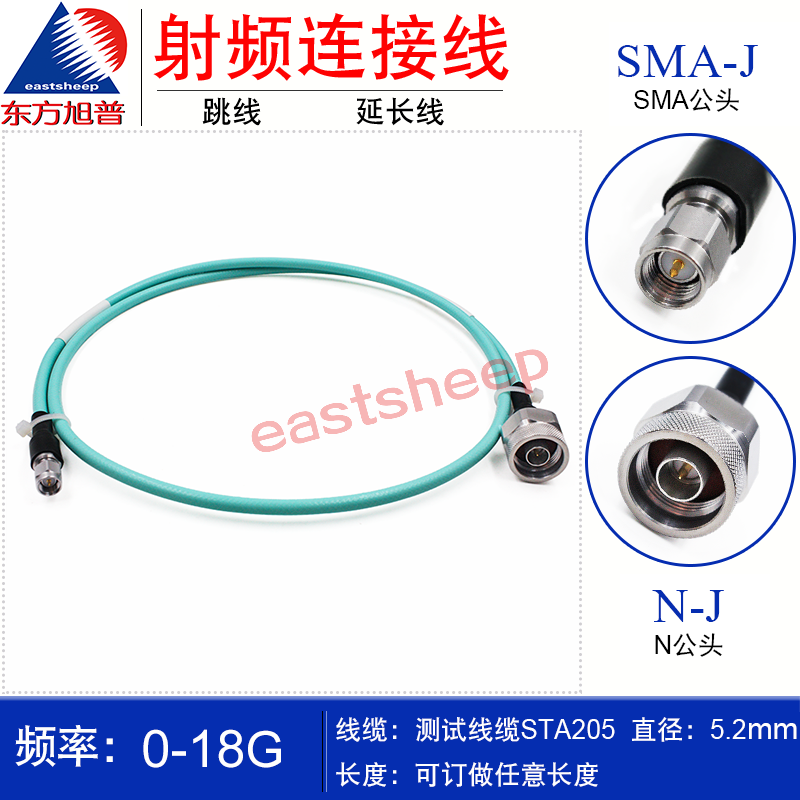 STA205 Test Cable, N/SMA-JJ N  SMA DC-18G Network Test Line