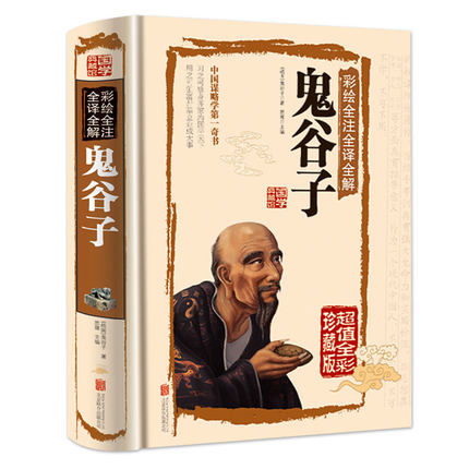 396 Pages Guiguzi Social Communication Skills Talking Art Book Philosophy Meaning Wisdom Emotional Strategy Textbook In Chinese
