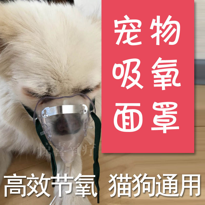 Pet Oxygen Mask Animal Oxygen Mask Small Dog Cat For Veterinary Section Oxygen Mask