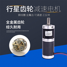 50GX5078R permanent magnet DC planetary gear motor, DC24V50W, adjustable speed, reversible, copper coil, metal gear, high torque
