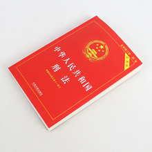 Learn Chinese Book Chinese Characters Criminal Law/Constitution/ Civil Code Of Prc Chinese Books For Adult Books In Chinese