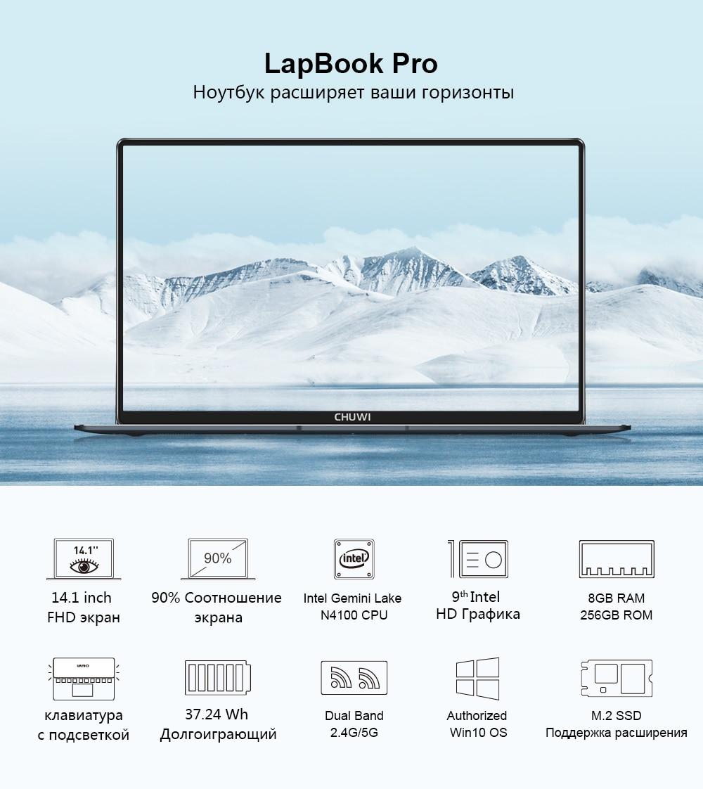 LapBookPro俄语详情---速卖通_01